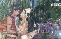 สูตรรักแซ่บอีหลี ตอนที่ 40 วันที่ 25 มกราคม 2564
